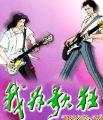 迷情吉他曾经在2008-12-29 1:31:20评论过该作品