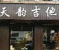 天韵吉他双楠分店